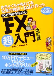 めちゃくちゃ売れてる投資の雑誌ザイが作った10万円から始めるFX超入門