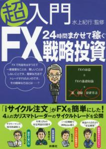 超入門24時間まかせて稼ぐFX戦略投資