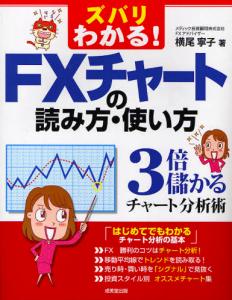 ズバリわかる!FXチャートの読み方・使い方 3倍儲かるチャートの分析術の本