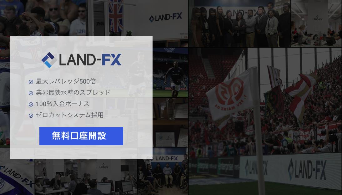 ランドFXってどんな会社?
