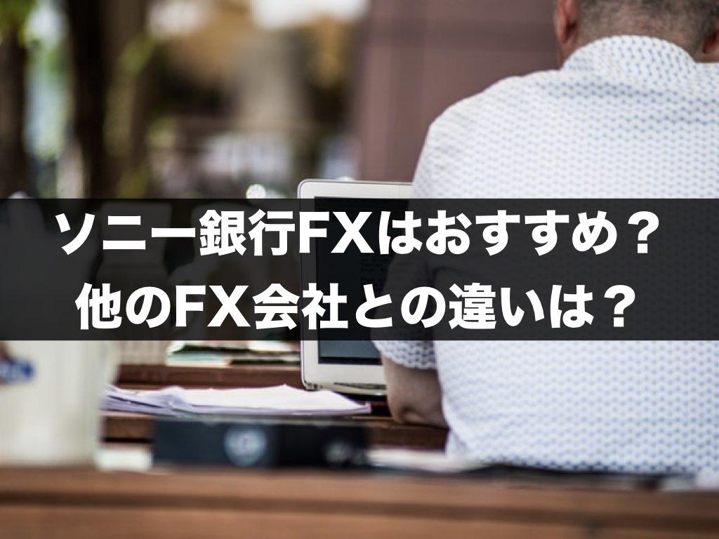 ソニー銀行 店番号001